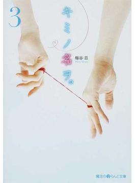 キミノ名ヲ。 3(魔法のiらんど文庫)