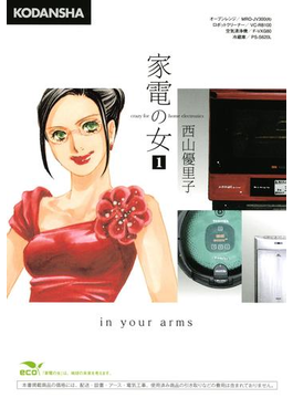 家電の女 crazy for home electronics in your arms(1)