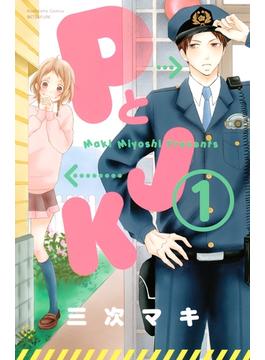 PとJK(1)