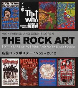 名盤ロックポスター1952−2012