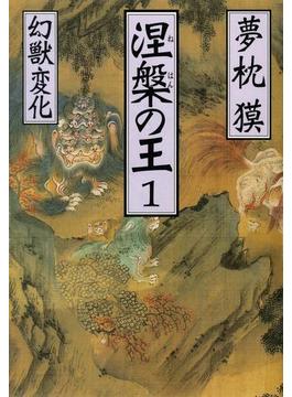 涅槃の王(1)幻獣変化