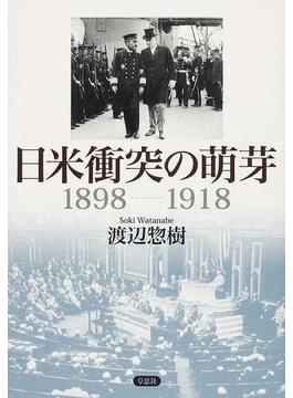日米衝突の萌芽 1898−1918