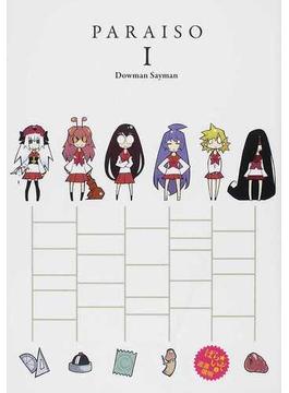 ぱら★いぞ(WANI MAGAZINE C) 2巻セット