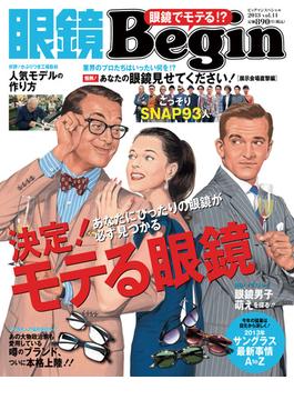 眼鏡Begin 2013 Vol.14(BIGMANスペシャル)