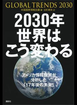 2030年 世界はこう変わる アメリカ情報機関が分析した「17年後の未来」