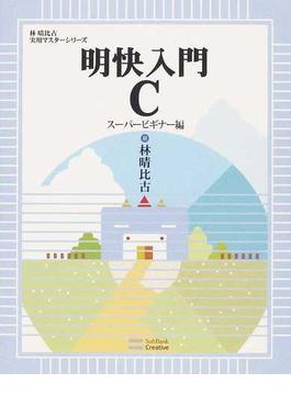 明快入門C スーパービギナー編(林晴比古実用マスターシリーズ)
