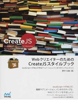 WebクリエイターのためのCreateJSスタイルブック JavaScript+HTML5で作るアニメーション/インタラクティブコンテンツ