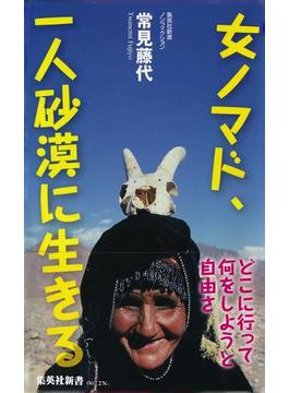 女ノマド、一人砂漠に生きる(集英社新書)