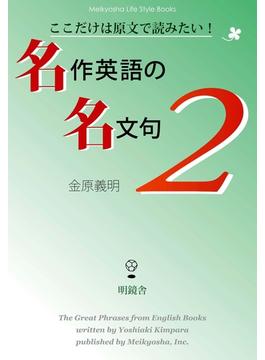 ここだけは原文で読みたい! 名作英語の名文句2(Meikyosha Life Style Books)