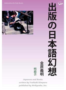 出版の日本語幻想(Meikyosha Life Style Books)