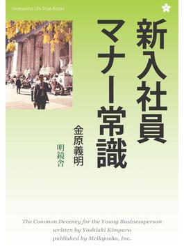 新入社員マナー常識(Meikyosha Life Style Books)