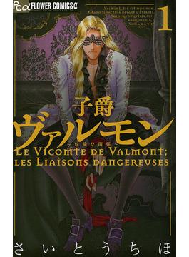 子爵ヴァルモン 1