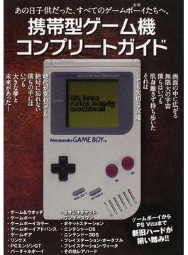 携帯型ゲーム機コンプリートガイド あの日子供だった、すべてのゲームボーイたちへ。 永久保存版