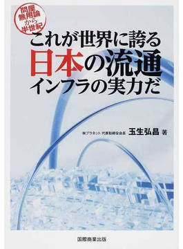 これが世界に誇る日本の流通インフラの実力だ 問屋無用論から半世紀