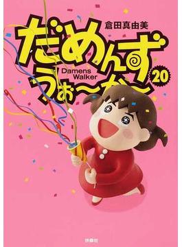 だめんず・うぉ〜か〜 20 (SPA! COMICS)
