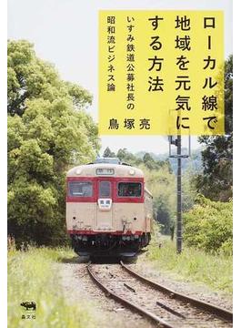 ローカル線で地域を元気にする方法 いすみ鉄道公募社長の昭和流ビジネス論