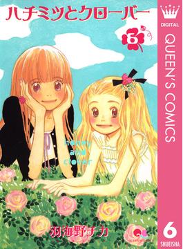 ハチミツとクローバー 6(クイーンズコミックスDIGITAL)