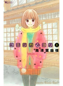 【期間限定 無料】コミンカビヨリ(1)