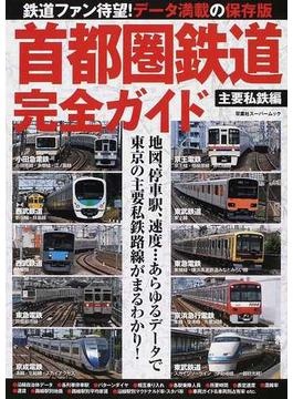 首都圏鉄道完全ガイド 主要私鉄編(双葉社スーパームック)