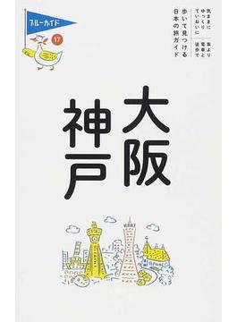 大阪・神戸 第8版(ブルーガイド)