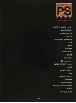 ポピュラー・アーティスト・セレクション song by T.M.Revolution