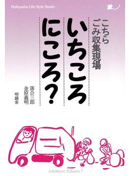 こちらごみ収集現場いちころにころ?(Meikyosha Life Style Books)