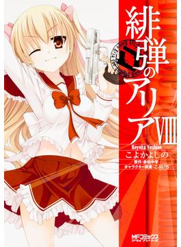 緋弾のアリア 8(MFコミックス アライブシリーズ)