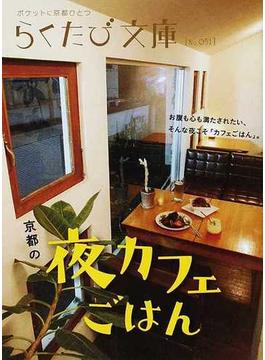 京都の夜カフェごはん(らくたび文庫)
