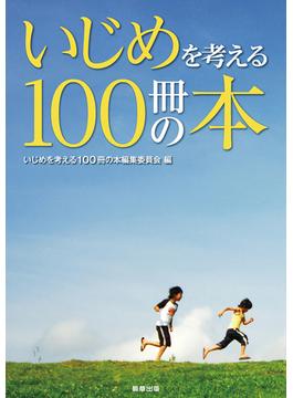 いじめを考える100冊の本