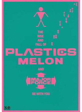プラスチックスの上昇と下降、そしてメロンの理力 中西俊夫自伝