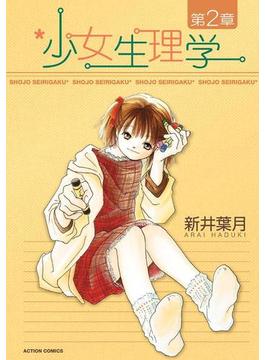 少女生理学 第2章(アクションコミックス)