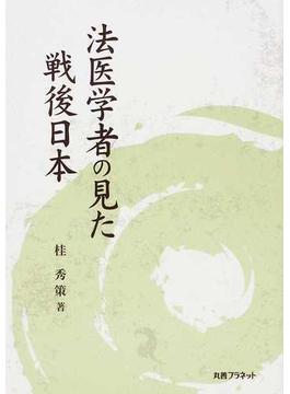 法医学者の見た戦後日本