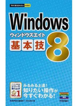 Windows8基本技