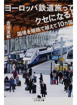 ヨーロッパ鉄道旅ってクセになる! 国境を陸路で越えて10カ国(幻冬舎文庫)