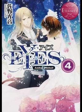 EYES Amika & Michael 4(エタニティ文庫)