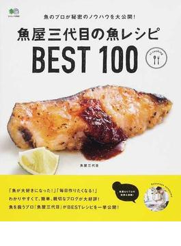 魚屋三代目の魚レシピBEST100 魚のプロが秘密のノウハウを大公開!(エイムック)