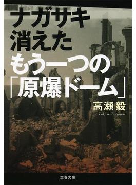 ナガサキ消えたもう一つの「原爆ドーム」(文春文庫)