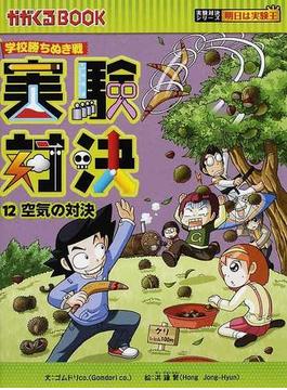実験対決 12 学校勝ちぬき戦 科学実験対決漫画 (かがくるBOOK)