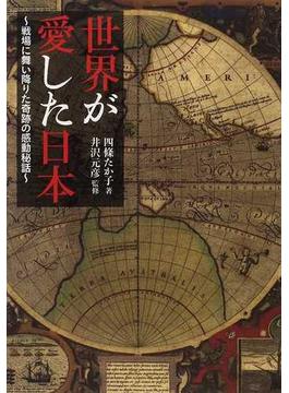 世界が愛した日本 戦場に舞い降りた奇跡の感動秘話(竹書房文庫)