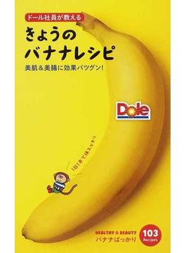 ドール社員が教えるきょうのバナナレシピ 美肌&美腸に効果バツグン!