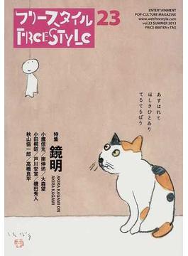 フリースタイル vol.23(2013SUMMER) 特集・鏡明