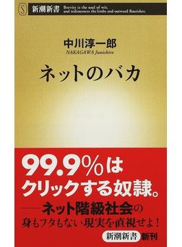 ネットのバカ(新潮新書)