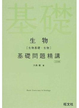 生物〈生物基礎・生物〉基礎問題精講 3訂版