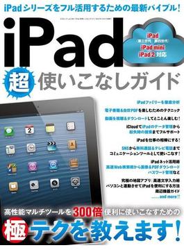 iPad超使いこなしガイド(三才ムック)