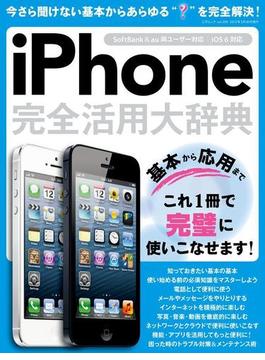 iPhone完全活用大辞典(三才ムック)