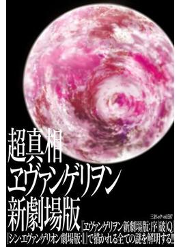 超真相ヱヴァンゲリヲン新劇場版(三才ムック)