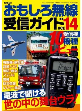 【期間限定価格】おもしろ無線受信ガイドver.14(三才ムック)