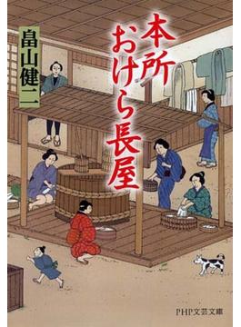 本所おけら長屋 1(PHP文芸文庫)