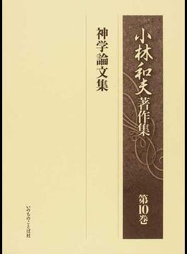 小林和夫著作集 第10巻 神学論文集