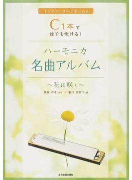 C1本で誰でも吹ける!ハーモニカ名曲アルバム〜花は咲く〜 イントロ・コードネーム付
